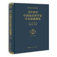 20世纪中国知名科学家学术成就概览・农学卷・第三分册(诺贝尔医学奖得主屠呦呦倾力推荐)