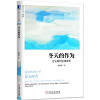 冬天的作为:企业如何逆境增长(修订版)