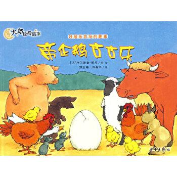 帝企鹅古古乐——好居乐农场的趣事
