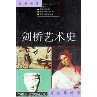 【二手旧书9成新】剑桥艺术史:希腊和罗马、中世纪、文艺复兴(精