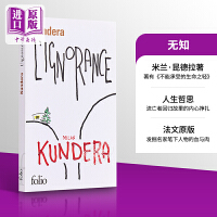 【中商原版】无知 法文原版 Ignorance (Folio) (French Edition) Milan Kund