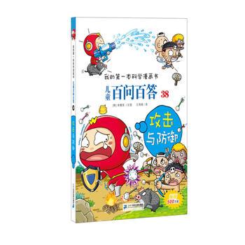 正版书籍 9787556811267儿童百问百答38 攻击与防御 我的本科学漫画书 【韩】车贤镇  二十一世纪出版社