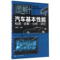 【二手旧书8成新】图解汽车基性能检测诊断分析评价 编者 化学工业 9787122292674