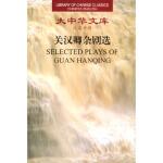 大中华文库--关汉卿杂剧选(汉英对照) Selected Plays of Guan Hanqing (元)关汉卿,杨