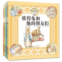 彼得兔和他的朋友们・合辑(套装共4册)
