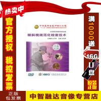 正版包票 中华眼科学操作技术全集 眼斜视规范化检查技术 1DVD视频光盘