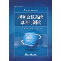 【旧书二手书9成新】视频会议系统原理与测试 王湘宁 等 9787121219115 电子工业出版社