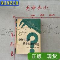 【二手旧书9成新】游标卡尺的检定与修理问答---[ID:465495][%#115F1%#] /谢振江等?