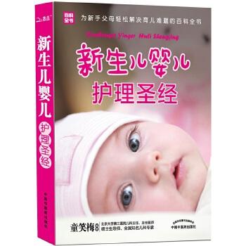新生儿婴儿护理圣经(仅适用PC阅读)(pdf+txt+epub+azw3+mobi电子书在线阅读下载)