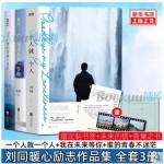 刘同作品集(共3册)一个人就一个人+谁的青春不迷茫 新版+我在未来等你 青春文学励志散文励志小说故事书籍畅销书