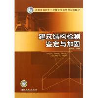 建筑结构检测鉴定与加固(全国高等院校土建类专业实用型规划教材) 陈宗平