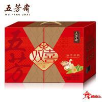 五芳斋-五芳双喜礼盒-1140g