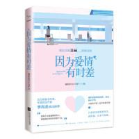 作家李尚龙感动推荐现货正版因为爱情有时差我的读书小马甲著从你的全世界路过谢谢你曾来过我的世界