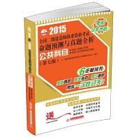 2015全国二级建造师执业资格考试命题预测与真题全析:公共科目(第7版) 9787560998176