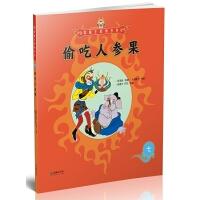 美猴王系列丛书:偷吃人参果7