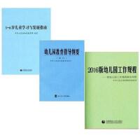 2016版幼儿园工作规程 3~6岁儿童学习与发展指南 幼儿园教育指导纲要(全3册)