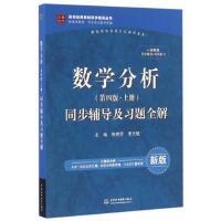 数学分析(第四版 上册)同步辅导及习题全解(高校经典教材同步辅导丛书) 9787517033196