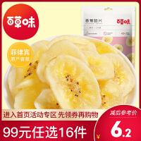 【99元16件】【百草味-香蕉脆片75g】水果干 �k公室休�e�W�t零食小吃