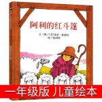 阿利的红斗篷一年级绘本少年儿童读物 阿里的红斗篷 阿丽的红斗篷明天出版社信宜小学生课外书图画书00