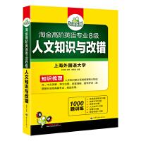 英语专业八级人文知识与改错 华研外语 《英语专业八级人文知识与改错》编写组,刘绍龙 世界图书出版公司 97875062