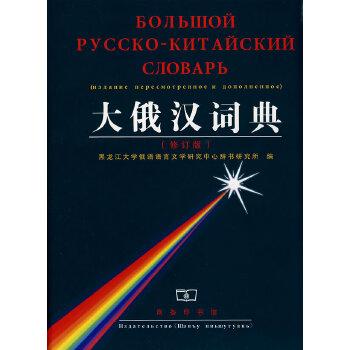 大俄汉词典(修订版)