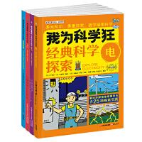 我为科学狂:经典科学探索(套装共4册---电、重力、简单机械、飞行)