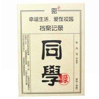 晨光APYHLD23 同学录 学生毕业留言册 档案系列 礼盒装