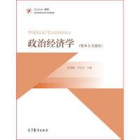 政治经济学 资本主义部分 张连城,马方方 9787040449990 高等教育出版社教材系列