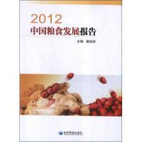 2012中国粮食发展报告 聂振邦 编