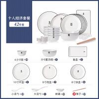 【家装节 夏季狂欢】日式陶瓷碗碟套装家用4人盘子碗餐具碗盘情侣碗筷2人单人