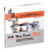 全新正版 从手绘设计基础到考研系列丛书:建筑设计 徐志伟 9787553722856 江苏科学技术出版社