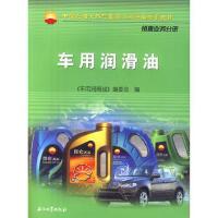 车用润滑油 9787502180812 《车用润滑油》编委会 石油工业出版社