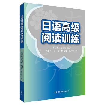 日语高级阅读训练