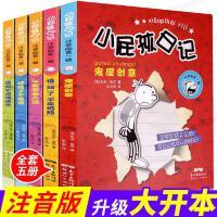 小屁孩日记 全套5册注音版漫画故事书 7-8-9-10-12-15岁儿童文学课外阅读书籍 小学生一二三四五年级励志成长