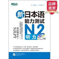 [包邮]新日本语能力测试N2听力(附MP3光盘)复习N2听力专项,有这本就够【新东方专营店】