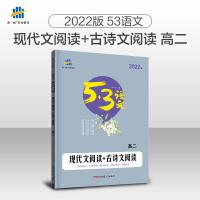 曲一线2022版53语文现代文阅读+古诗文阅读高二全国版 5年高考3年模拟53语文专项突破