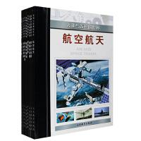 发明与发现的世界(共8册)航空航天 通信与计算机 食品与服装 道路与交通 武器技术 船舶与潜艇等