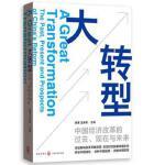 大转型:中国经济改革的过去、现在与未来 张军 王永钦 格致出版社9787543229389