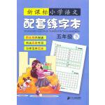 语文配套练字本 五年级( 下)  新课标小学
