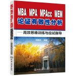 MBA、MPA、MPAcc、MEM论证有效性分析:高效思维训练与应试指导