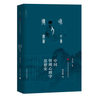 中国管理心理学思想史(中国应用心理学思想研究丛书)