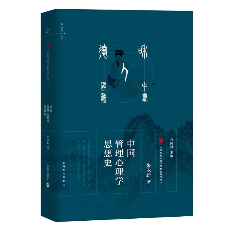 中国管理心理学思想史(中国应用心理学思想研究丛书) 本书的特色在于,管理心理学体系的建构体现了中国特色,内容丰富完整,具有独创性。
