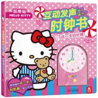 畅销童书发声书凯蒂猫互动发声时钟书学习认识认识时间书籍可发声对应直观认知益智游戏边玩边读故事动脑学习知识珍惜时间