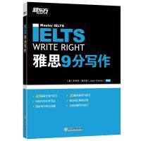 [包邮]IELTS 9分写作(第2版)备考雅思经典用书【新东方专营店】