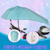 电动车遮阳伞雨蓬摩托电瓶三轮车雨棚防晒防紫外线太阳伞加厚雨伞