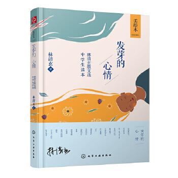 发芽的心情:林清玄散文选中学生读本:美绘本
