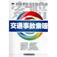 交通事故索赔 中国检察出版社