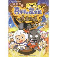 我爱平底锅/喜羊羊与灰太狼*虎虎生威美绘故事屋 童年美术设计有限公司 编绘
