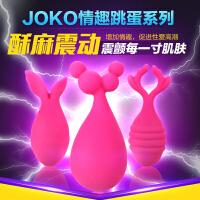 JOKO新款女用跳蛋静音遥控强力伊诗蝶归释迷夫妻玩具成人情趣用品