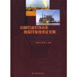 中国石油对外合作勘探开发技术论文集